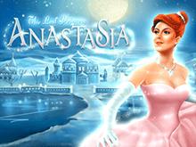 Исчезнувшая Княжна Анастасия